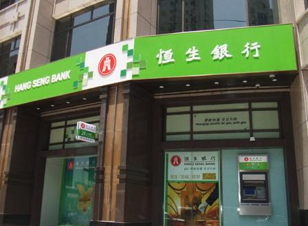 注册香港公司是在恒生银行开户比较好还是在汇