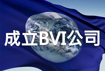 香港金融业_bvi公司注册是什么意思_注册香港公司|注册离岸公司