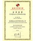 瑞丰德永香港中华总商会证书