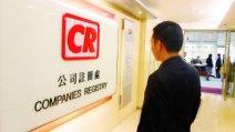 注册香港公司好处众所周知,但有哪些注意事项呢?