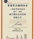香港编码协会一级代理证书