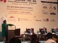 瑞丰受邀参加2016年中国离岸金融(深圳)峰会
