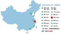 """8月12日""""一带一路下,中国企业如何走向世界""""研讨会在杭州举"""