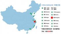 中国企业境外投资一站式服务臻享会将于10月27日在杭州盛大举办