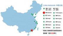 香港公司财税管控及跨境金融专题讲座将于11月3日在深圳举行