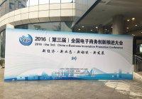 宁波瑞丰受邀参加第三届全国电子商务创新推进大会