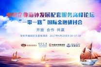 中国企业海外发展配套服务高峰论坛将在深圳举行