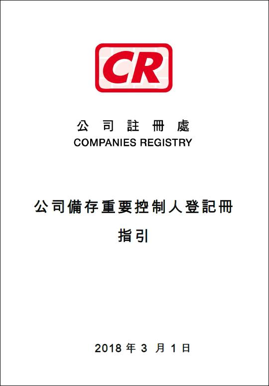 香港SCR登记办理的费用需要多少