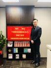 中国香港(地区)商会浙江会长莅临瑞丰德永集团总部交流访问